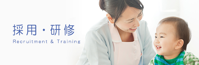 採用・研修 Recruitment & Training