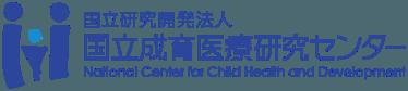 国立研究開発法人 国立成育医療研究センター National Center for Child Health and Development